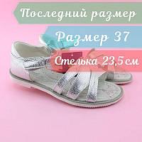 Серебристые босоножки девочке летняя детская обувь тм Томм размер 37, фото 1