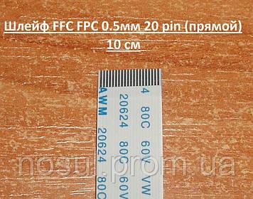 Шлейф кабель FFC FPC 0.5мм 20 pin 10 см AWM (прямой) ZIF LIF провод flex гибкий подвод
