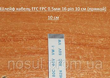 Шлейф кабель FFC FPC 0.5мм 16 pin 10 см AWM (прямой) ZIF LIF провод flex гибкий подвод