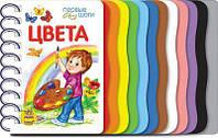 Книга для малышей Цвета Первые шаги Ранок