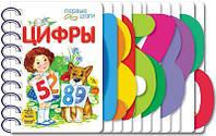Книга для малышей Цифры Первые шаги Ранок
