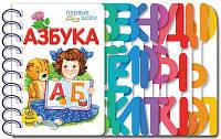 Книга для малышей Азбука Первые шаги Ранок