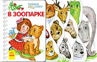 Книга для малышей В зоопарке Первые шаги Ранок