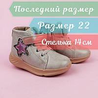 Розовые демисезонные ботинки на девочку, детская демисезонная обувь тм Том.м р.22
