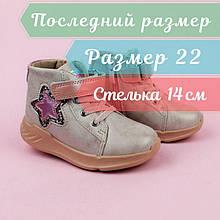 Демисезонные детские ботинки тм на липучке тм Том.м размер 22