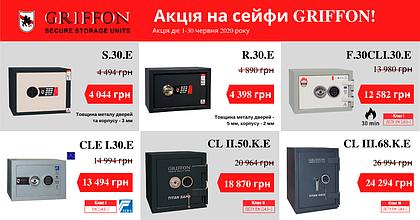 ❗ Акция на сейфы GRIFFON