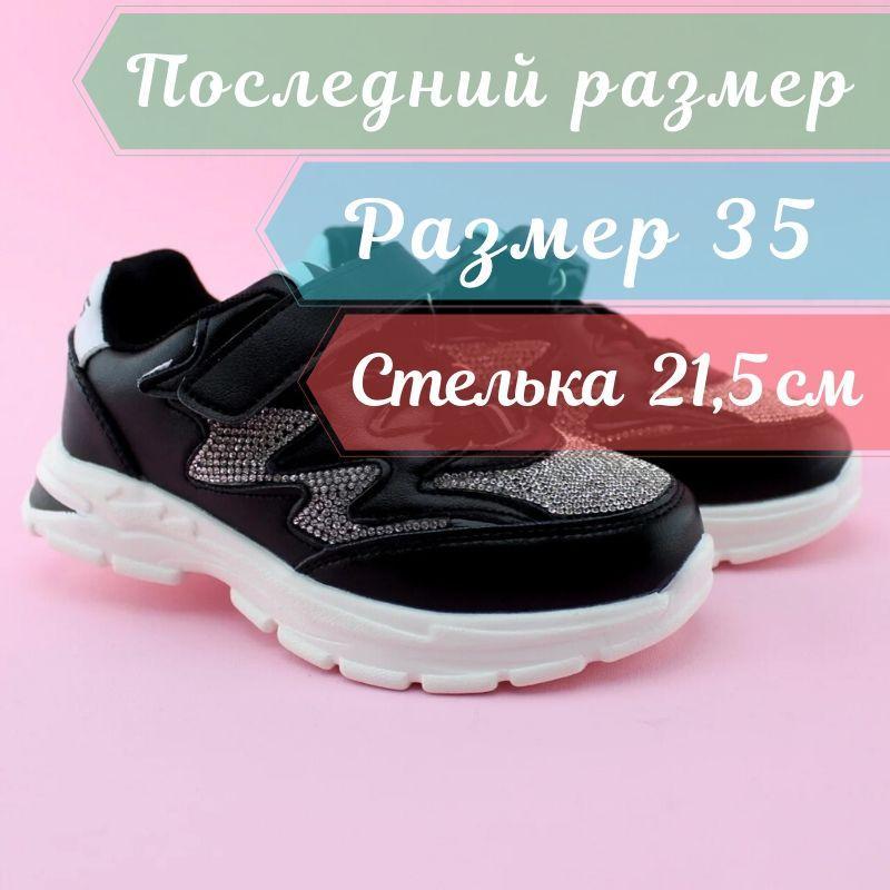 Детские черные кроссовки девочке стразы Томм размер 35