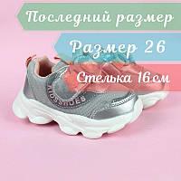 Кроссовки для девочки мигалки тм Boyang размер 26