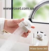 Экономитель воды Water Saver, насадка на кран