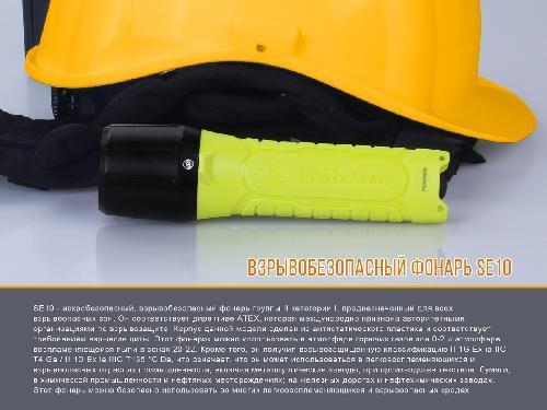 Фонарь ручной Fenix SE10