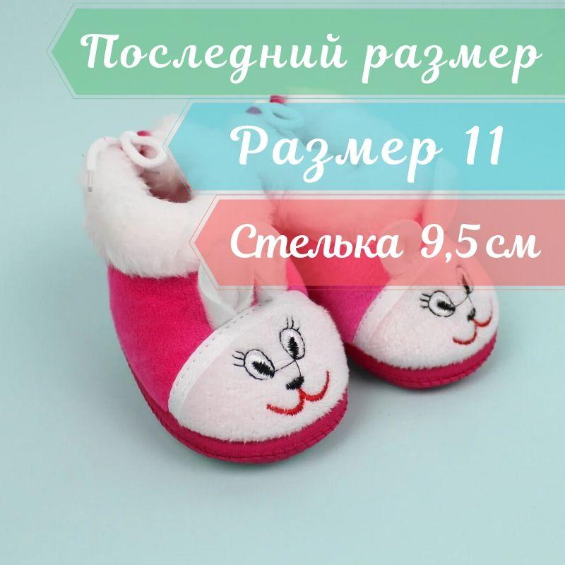 Пінетки теплі з опушкою для дівчинки Ведмедик розмір 11