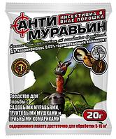 """Інсектицид """"Антимуравьин"""" порошок (20г.)"""