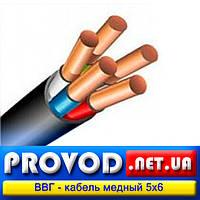 ВВГ 5х6 - пятижильный кабель, медный, силовой (ПВХ изоляция)