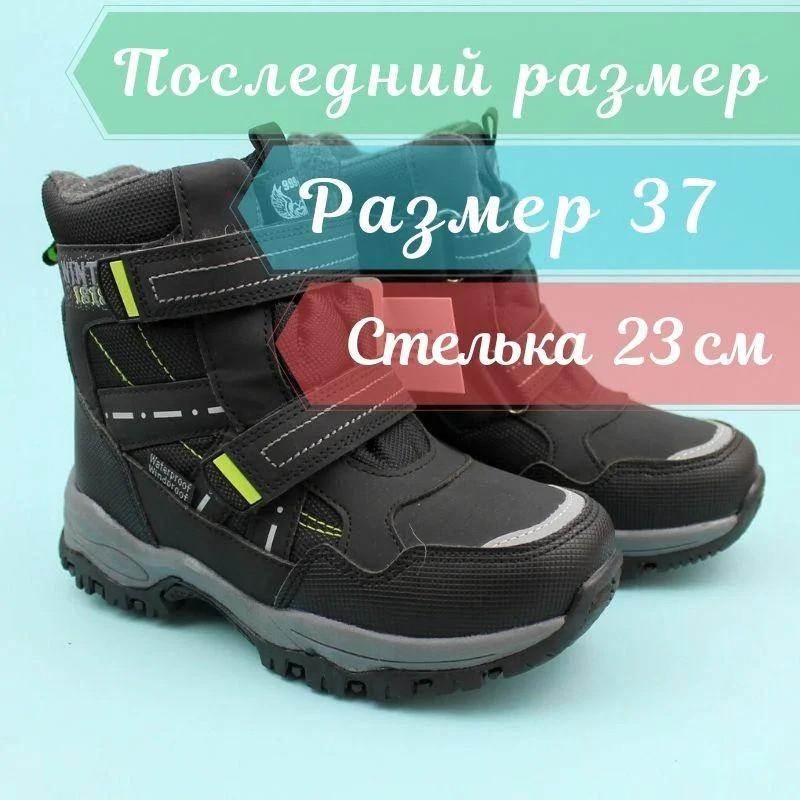 Термо ботинки черные для мальчика зимняя обувь тм Том.м размер 37