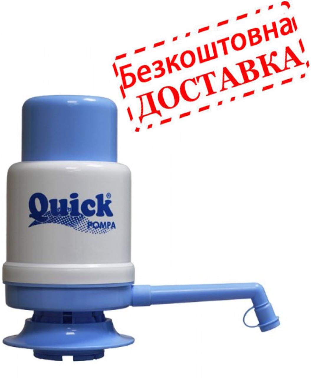 Помпы для воды Quick