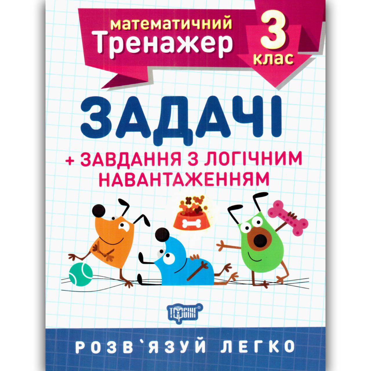 Математичний тренажер 3 клас Задачі Завдання з логічним навантаженням Авт: Васютенко В. Вид: Торсінг