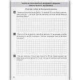 Математичний тренажер 3 клас Задачі Завдання з логічним навантаженням Авт: Васютенко В. Вид: Торсінг, фото 5