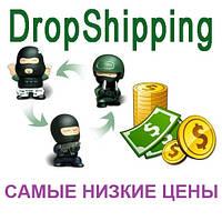 Дропшиппинг в Україні, ТОП продажів! Надійний Постачальник! Найнижчі Ціни!