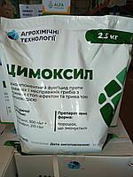 Цимоксил, 2,5кг - НОВЫЙ фунгицид НА СОЮ/ПОДСОЛНЕЧНИК (цимоксанил, 300 г/кг, флутриафол, 210 г/кг)