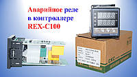 Аварийное реле в контроллере REX-C100