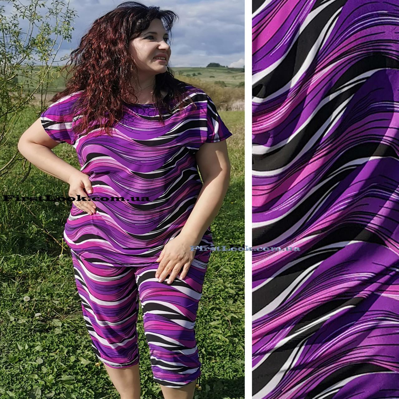 Женский летний костюм большие размеры (с 50 по 58 размер)