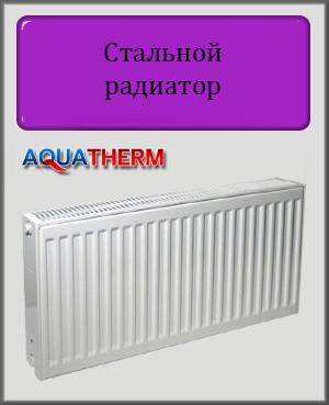 Стальной радиатор Aquatherm 22 тип 300х900 (боковое подключение)