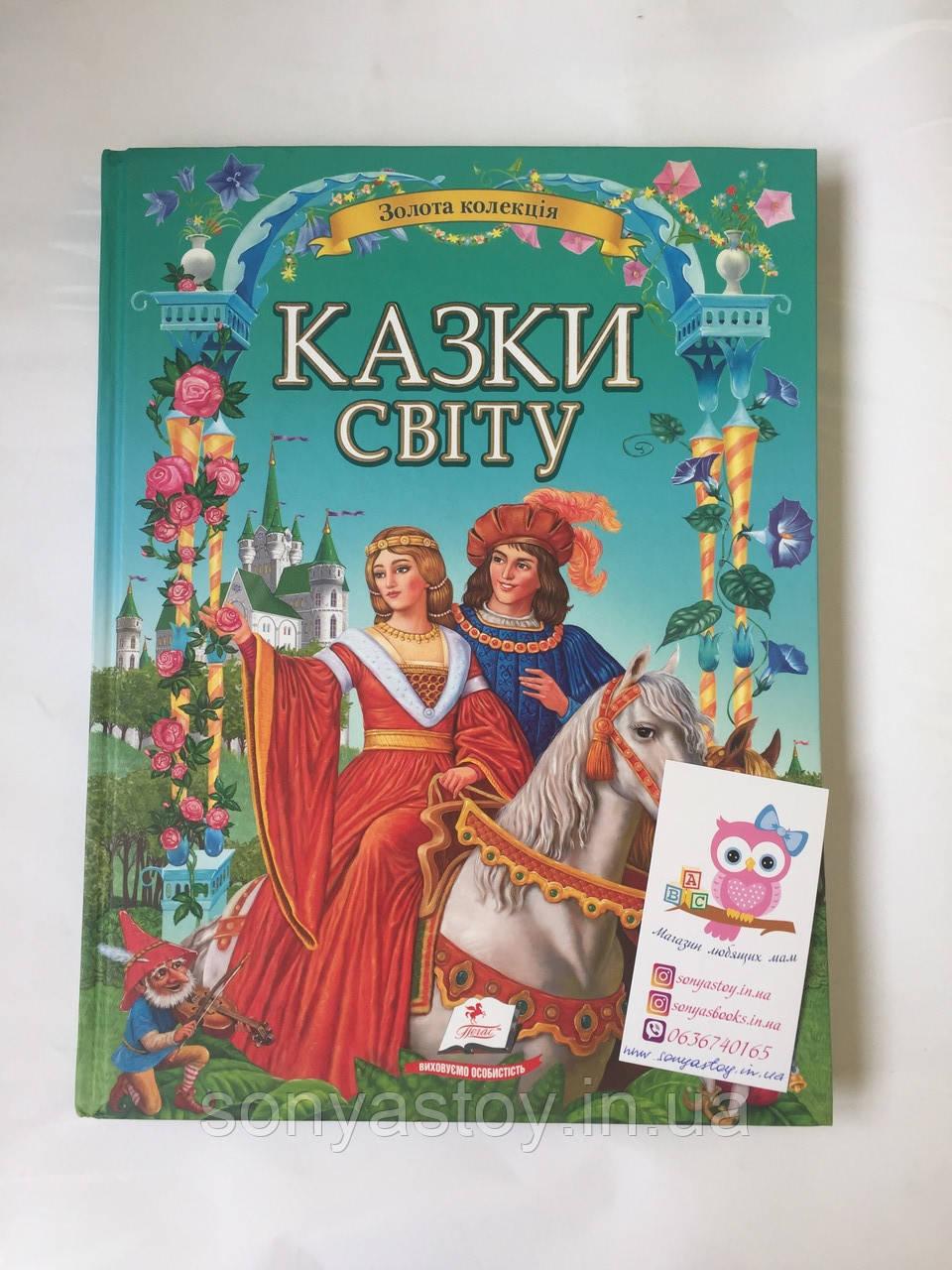 Книга Казки світу для дітей від 2-х років (укр, русск яыки)