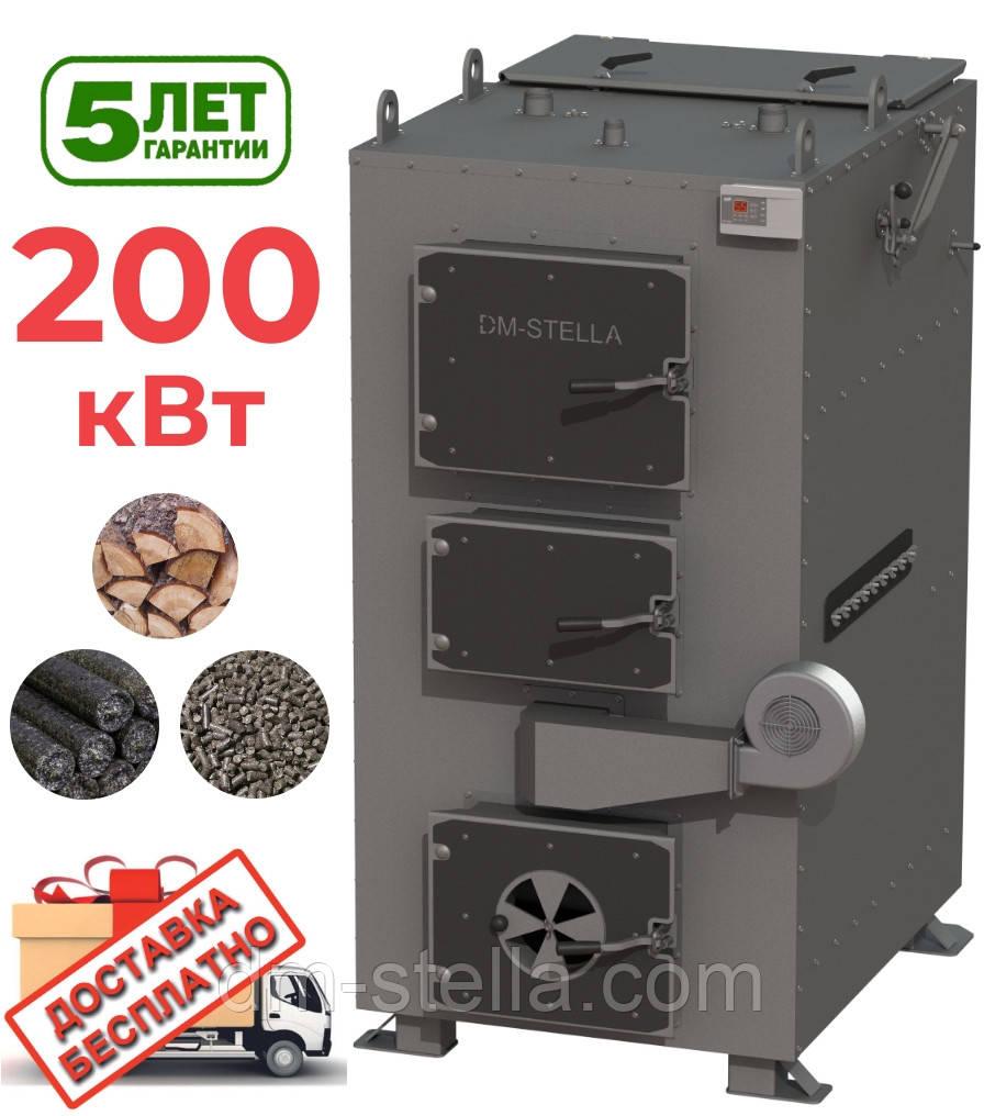 Твердотопливный котел 200 кВт DM-STELLA (двухконтурный)