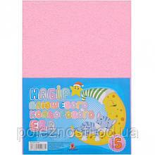 Фоамиран розовый плюшевый А4 (упаковка из 5 листов)