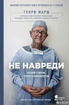 Не навреди Истории о жизни, смерти и нейрохирургии Генри Марш Книга ставшая абсолютным бестселлером!