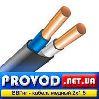ВВГнг 2х1,5 - двухжильный кабель, медный, силовой (ПВХ пластикат пониженной горючести)