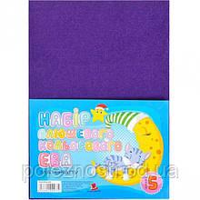 Фоамиран темно-фиолетовий плюшевий А4 (упаковка з 5 листів)