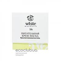 Крем-маска питательная Мультивитаминный коктейль White Mandarin 50мл