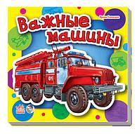 Книга Малятам про машини міні рус. (9789667468132)
