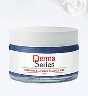Релаксирующий массажный черничный гель Relaxing blueberry massage gel Derma Series 300 мл