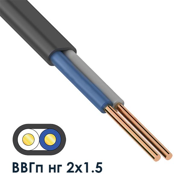 Силовой кабель ВВГп нг 2х1.5