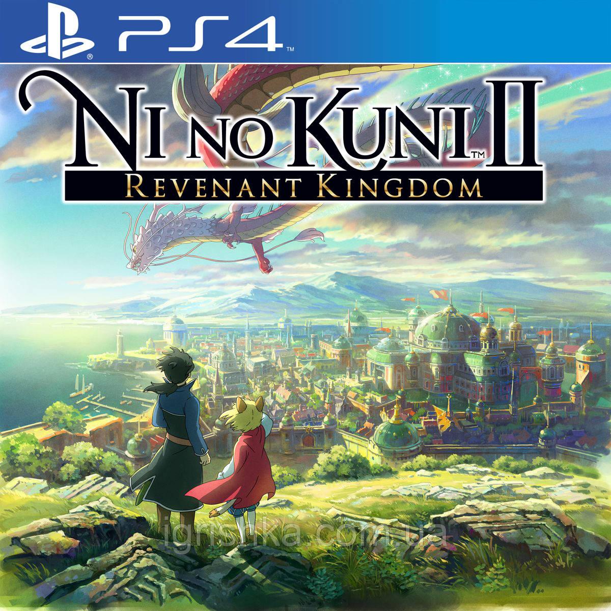 Ni no Kuni II: Revenant Kingdom Ps4 (Цифровий аккаунт для PlayStation 4)