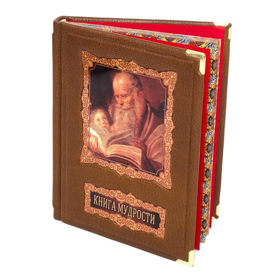 """Книга в кожаном переплете """"Книга мудрости"""" Давтян А.О."""
