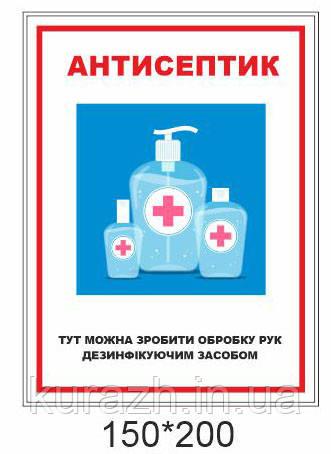 Наклейка «Антисептик»