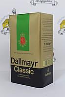 Кава мелена Dallmayr Classic 500 г