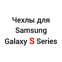 Чехлы для Galaxy S Series