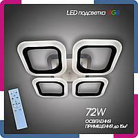 Люстра светодиодная с пультом Квадраты-4m 72Вт черная LED подсветка RGB