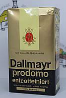 Кава мелена Dallmayr prodomo entcoffeiniert 100% arabica