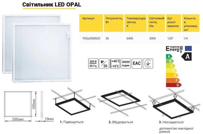 Світильник LED OPAL-595-19 6400K 36W 220V 3000L TechnoSystems TNSy5000020, фото 2