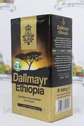 Кава мелена Dallmayr Ethiopia 500гр