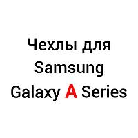 Чехлы для Galaxy A Series