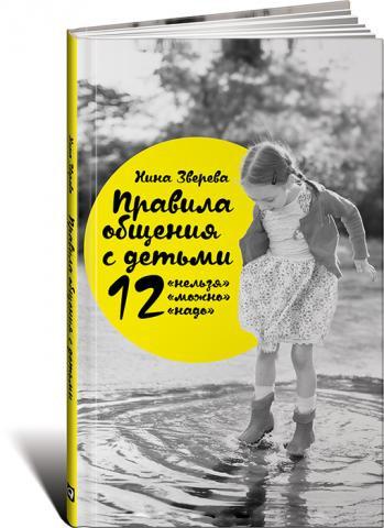 Правила общения с детьми: 12 «нельзя», 12 «можно», 12 «надо».  Нина Зверева