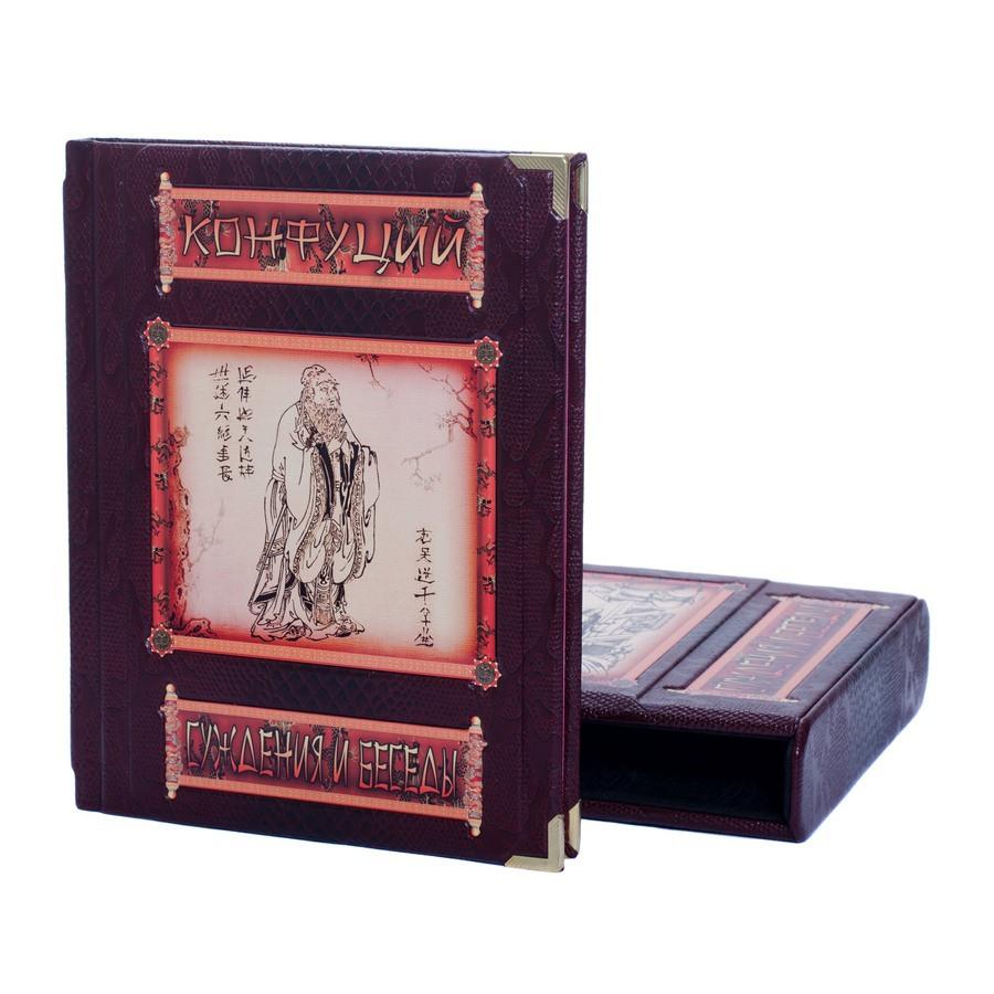"""Книга в шкіряній палітурці і подарунковому футлярі """"Конфуцій. Судження і бесіди"""""""