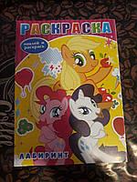 Раскраска детская А5 для девочек Little Pony Литлл Пони белый фон лабиринт наклейки  RASK13, фото 1