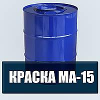 Маслянная Краска МА-15 для окраски металлических и деревянных изделий